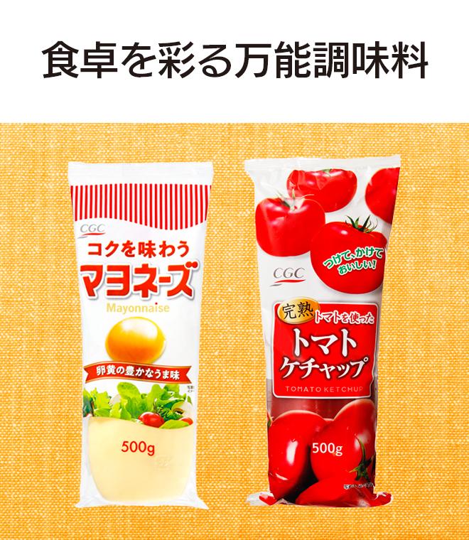 マヨネーズ・トマトケチャップ