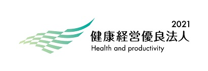 健康経営優良法人2020(中小規模法人部門)認定企業